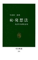 続・発想法 KJ法の展開と応用
