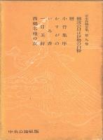 定本西鶴全集〈第9巻〉