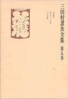 三田村鳶魚全集〈第5巻〉
