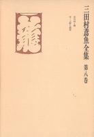三田村鳶魚全集〈第8巻〉