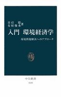 入門 環境経済学 環境問題解決へのアプローチ