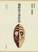 梅棹忠夫著作集15 民族学と博物館