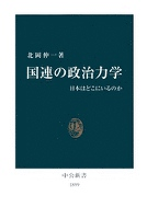 国連の政治力学 日本はどこにいるのか