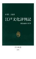 江戸文化評判記 雅俗融和の世界