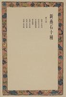 新燕石十種〈第6巻〉