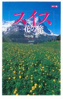 カラー版 スイス-花の旅