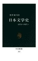 日本文学史 近代から現代へ