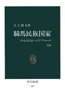 騎馬民族国家 日本古代史へのアプローチ [改版]