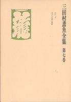 三田村鳶魚全集〈第7巻〉