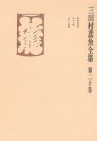 三田村鳶魚全集〈第20巻〉