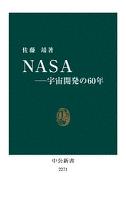 NASA 宇宙開発の60年