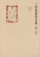 三田村鳶魚全集〈第3巻〉