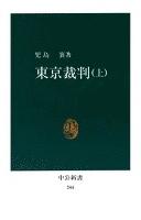 東京裁判〈上〉