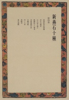 新燕石十種〈第4巻〉