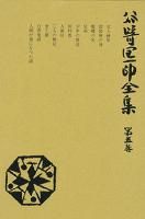 谷崎潤一郎全集〈第5巻〉