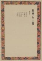 新燕石十種〈第5巻〉