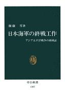 日本海軍の終戦工作 アジア太平洋戦争の再検証