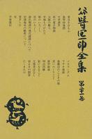 谷崎潤一郎全集〈第21巻〉