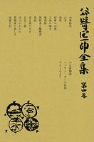 谷崎潤一郎全集〈第4巻〉