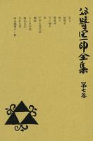 谷崎潤一郎全集〈第7巻〉