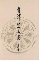 會津八一全集 第10巻 - 書簡 下