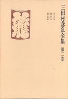 三田村鳶魚全集〈第2巻〉