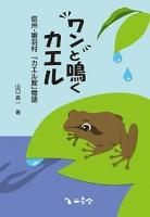 ワンと鳴くカエル :信州・根羽村「カエル館」物語
