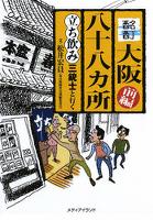 酩酊大阪八十八カ所 前編