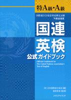 国連英検公式ガイドブック特A級・A級