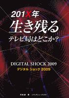201X年生き残るテレビ局はどこか : デジタルショック2009