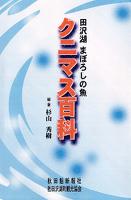 田沢湖まぼろしの魚クニマス百科