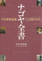 ナゴヤ全書 : 中日新聞連載「この国のみそ」