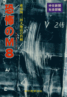 恐怖のM8 : 東南海、三河大地震の真相