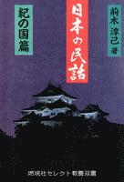 日本の民話〈紀の国篇〉
