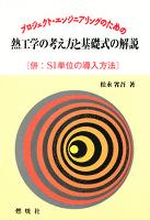 プロジェクト・エンジニアリングのための熱工学の考え方と基礎式の解説 : 併 SI単位の導入方法