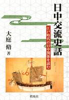 日中交流史話 : 江戸時代の日中関係を読む