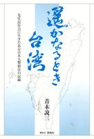 遥かなるとき 台湾 : 先住民社会に生きたある日本人警察官の記録