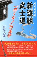 新選組武士道 : 「退くな!」の美学