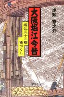 大阪堀江今昔 : 堀江三十三橋橋づくし