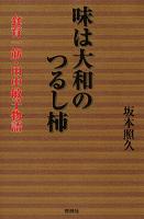 味は大和のつるし柿 : 食育一筋・田中敏子物語