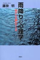 雨降りの心理学 : 雨が心を動かすとき