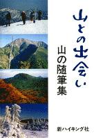 山との出会い : 山の随筆集