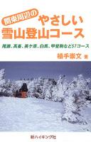 関東周辺のやさしい雪山登山コース : 尾瀬、高峯、美ケ原、白馬、甲斐駒など57コース