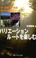 バリエーションルートを楽しむ : 花・巨樹・滝・眺望 魅力の100コース