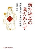 漢方読みの漢方知らず : 西洋医が見た中国の伝統薬