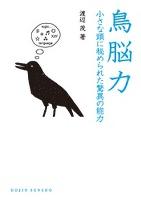 鳥脳力 : 小さな頭に秘められた驚異の能力