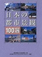 日本の都市景観100選