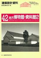 地方博物館・資料館2