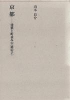 京都-建築と町並みの〈遺伝子〉-