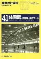 体育館・武道場・屋内プール